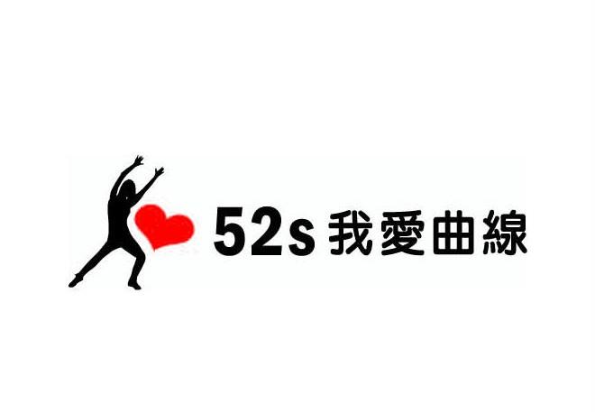 52s我愛曲線