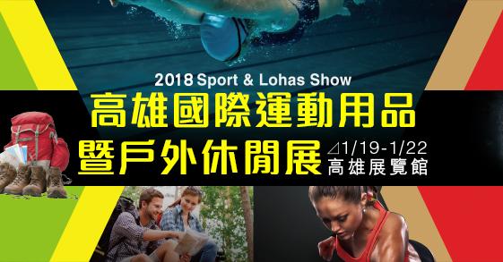 2018/1/19-22 高雄國際運動用品暨戶外休閒展