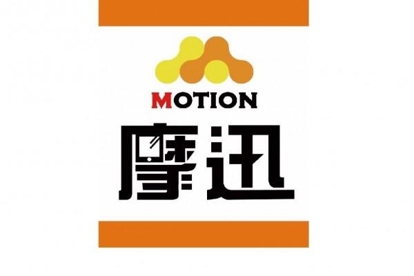 摩迅MOTION