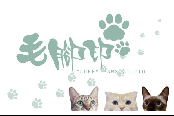 毛腳印 Fluffy Paws Studio