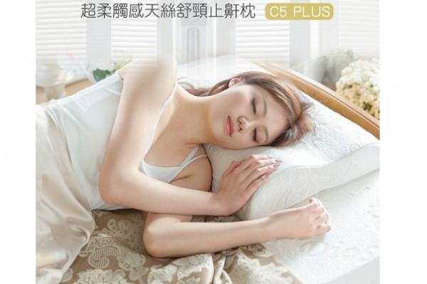 迪奧斯天然乳膠舒頸枕C5Plus型