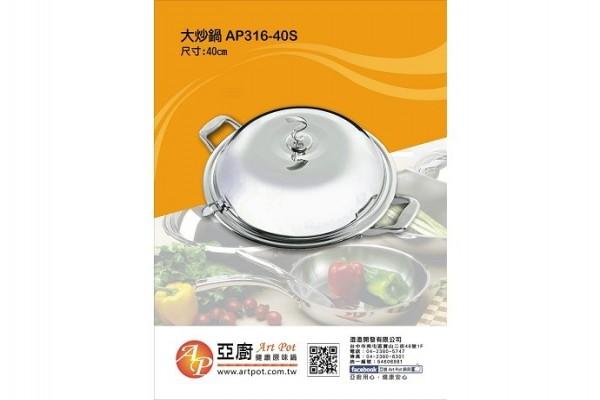 AP316-40S大炒鍋