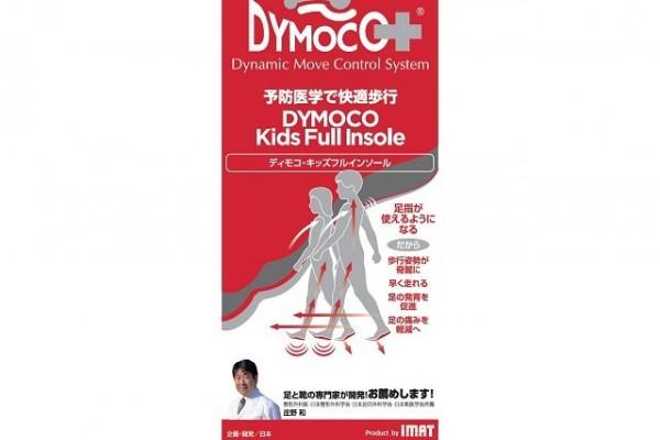 DYMOCO杏康足手工保健鞋墊【兒童鞋墊】