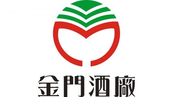 金門酒廠實業股份有限公司