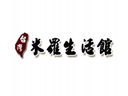 台灣米羅生活館