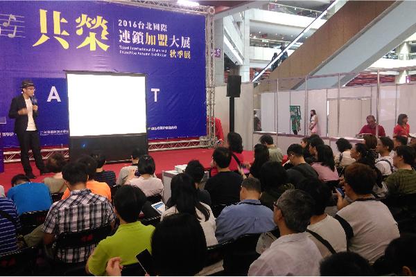 大會活動 創業論壇參與人潮