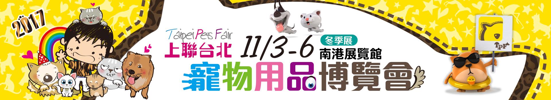 台北寵物用品博覽會(冬季展) 11/3-11/6