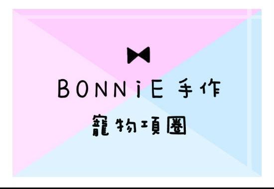 BONNiE手作x寵物項圈