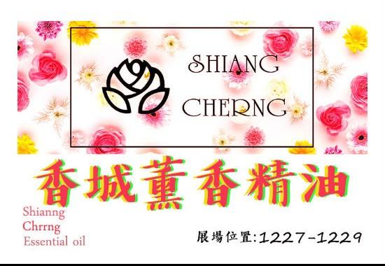 香城薰香精油