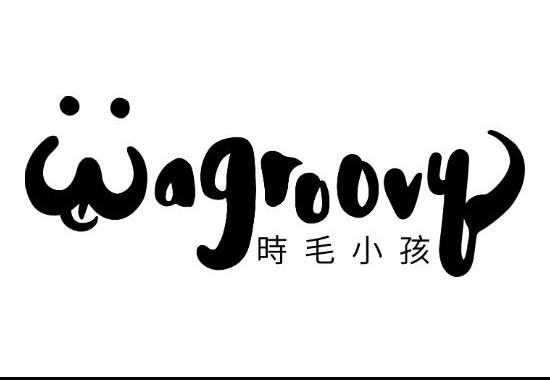Wagroovy時毛小孩