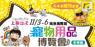2017/11/3-6 台北國際寵物用品博覽會(冬季展)