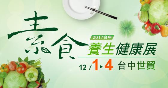 2017/12/1-4 台中素食養生健康展