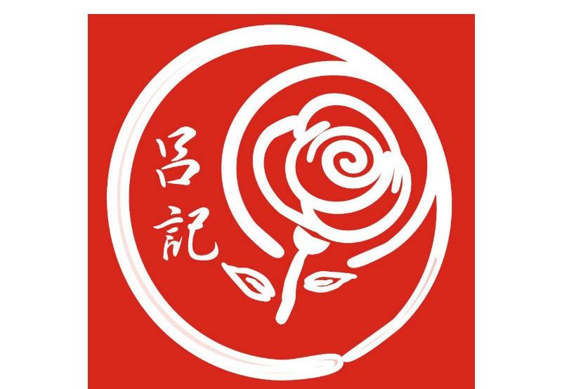 呂記玫瑰饅頭