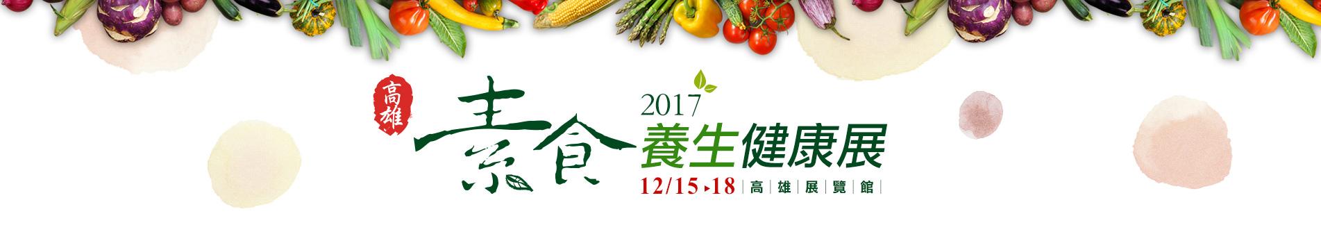 2017高雄素食養生健康展