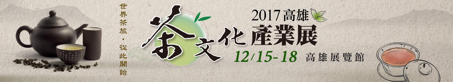 2017高雄茶文化產業展