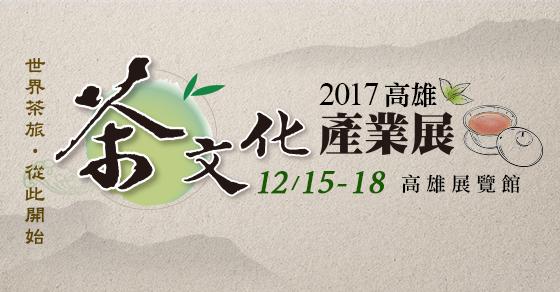 640:2017/12/15-18 高雄茶文化產業展