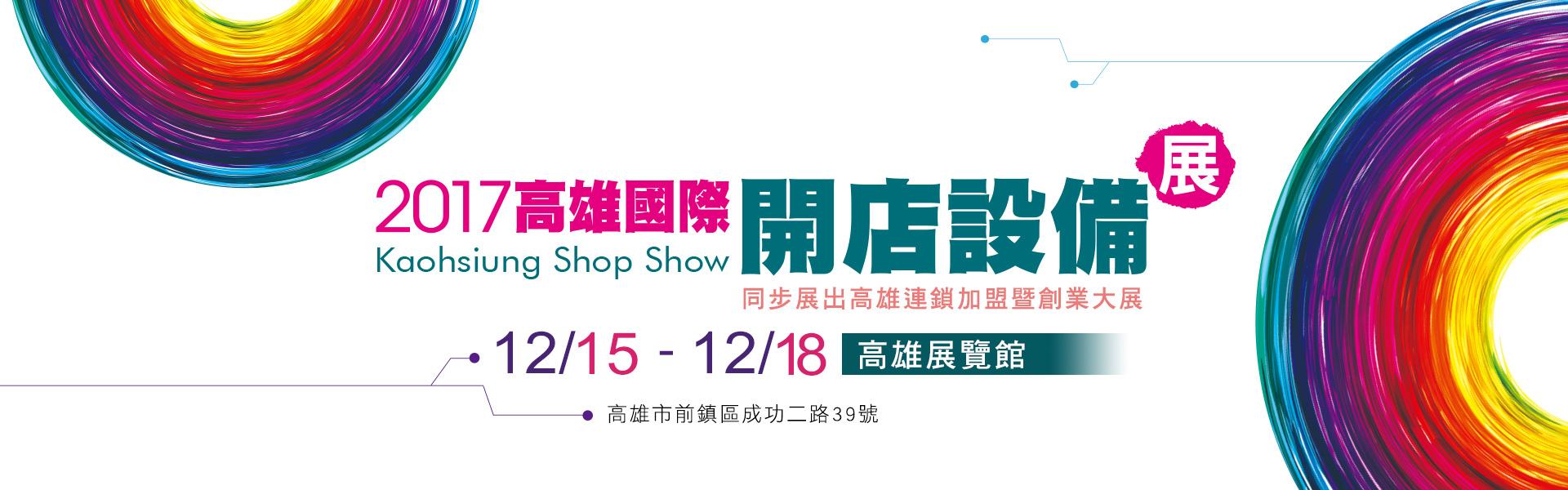 2017/12/15-18高雄國際開店設備展