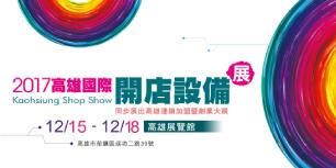 2017/12/15-18 高雄國際智慧零售科技暨開店設備展