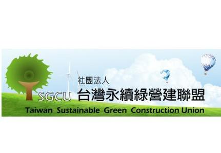 永續綠營建聯盟