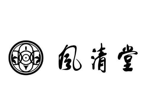 駿騰 (風清堂)