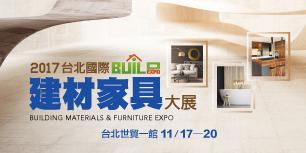 2017/11/17-20 台北國際建材家具大展