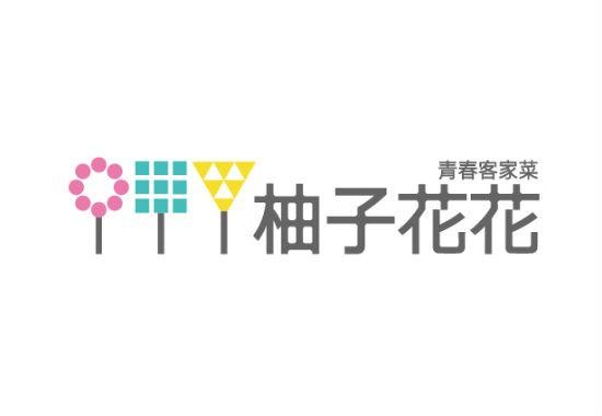 柚子花花(股)公司