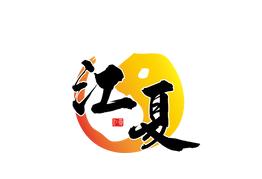 江夏養生文化