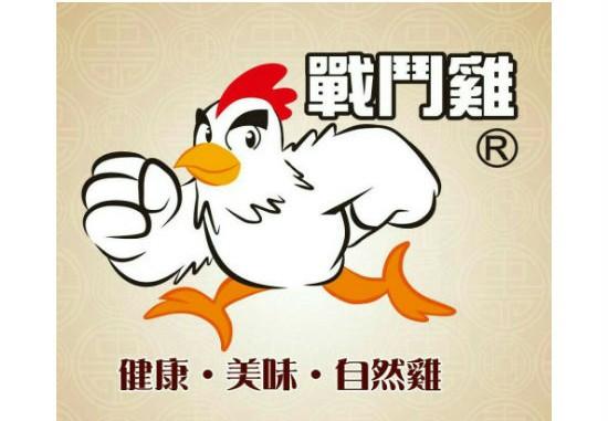 福昌商行(戰鬥雞)