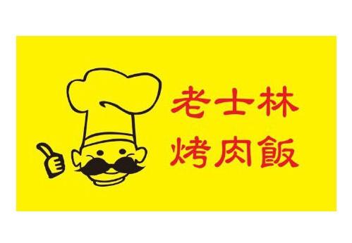 老士林烤肉飯