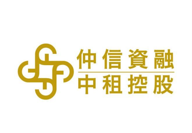 中租控股-仲信