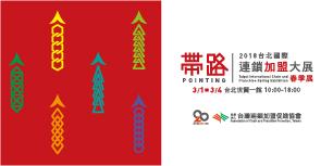 2018/03/01-04 第19屆台北國際連鎖加盟大展(合作案)