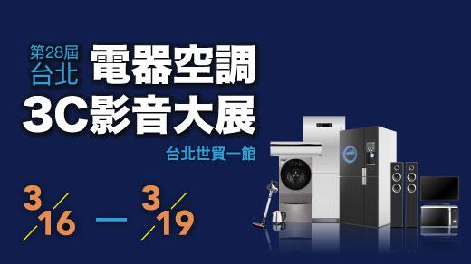 2018/3/16-19 第28屆台北電器空調3C影音大