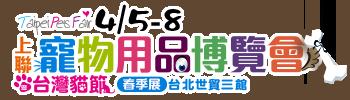 2018台灣貓節暨上聯台北國際寵物用品博覽會(春季展)