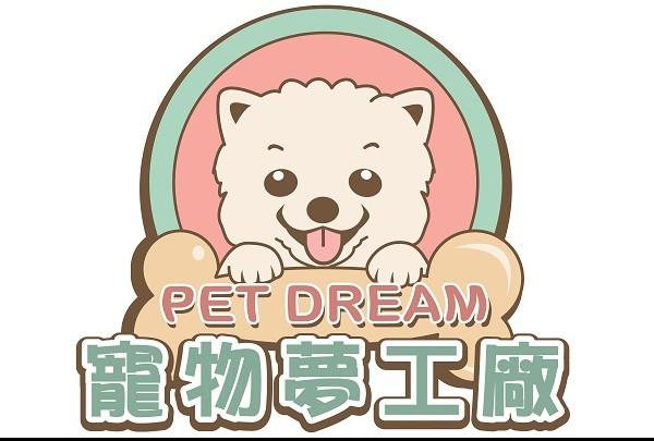 寵物夢工廠