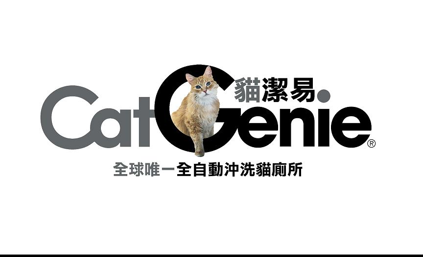 貓潔易CatGenie