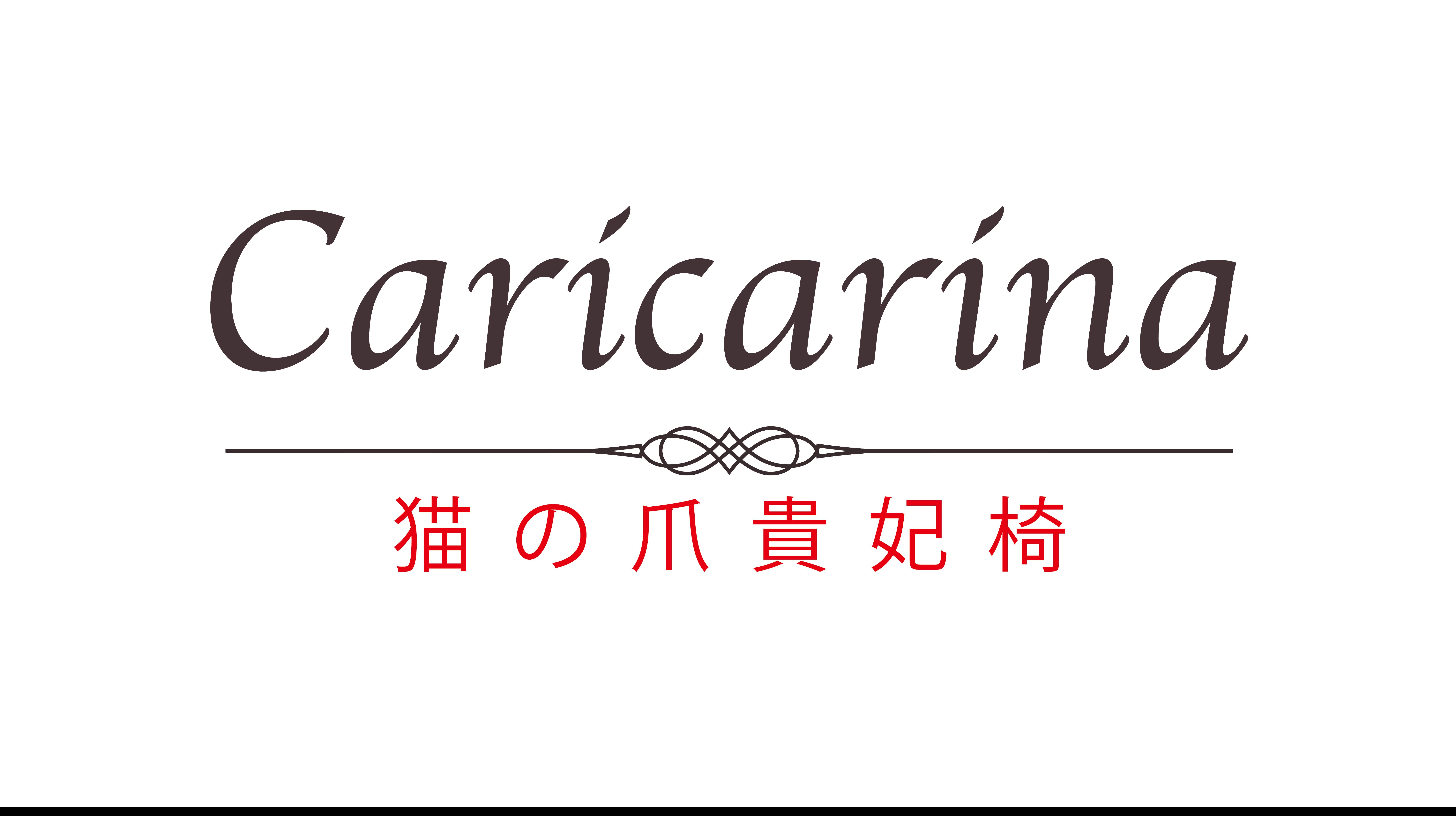 Caricarina 猫の爪貴妃椅