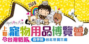 2018/4/5-8 上聯台北國際寵物用品博覽會暨台灣貓節(春季展)