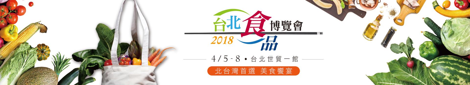 2018台北食品博覽會