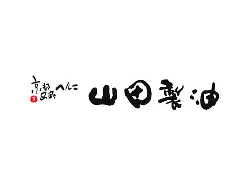 株式会社 山田製油