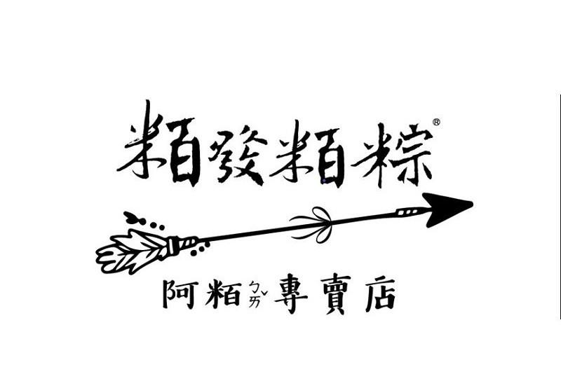 粨發粨粽 阿粨專賣店