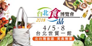 2018/4/5-8 台北食品博覽會
