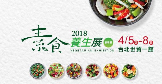 2018/4/5-8 台北國際素食養生展