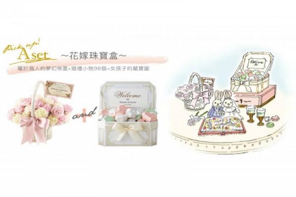 【輕巧佈置組】 珠寶箱- (愛心餅乾)1箱 & 毛茛-(花筆) 1籃