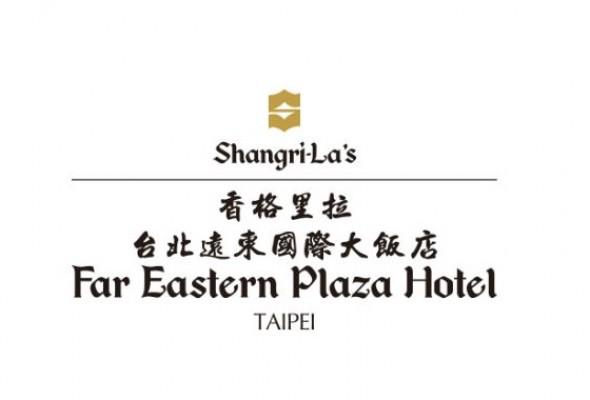 香格里拉台北遠東飯店