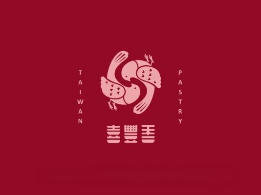 喜豐香囍餅