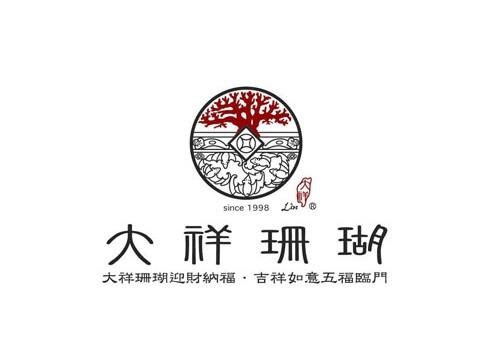 大祥珊瑚工藝社