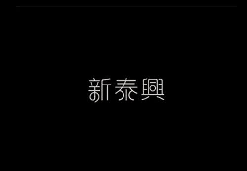新泰興首飾