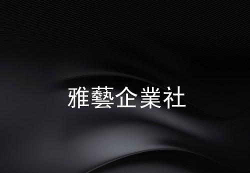 雅藝企業社