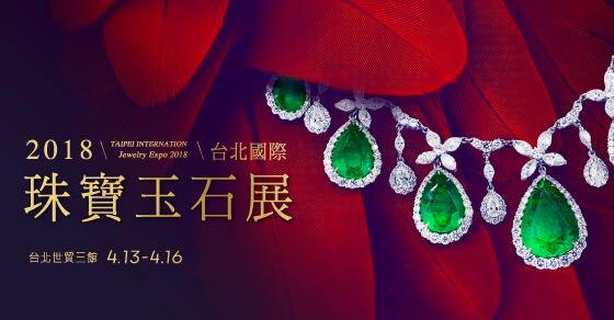 2018/4/13-16 台北國際璀璨奢華珠寶暨精品展