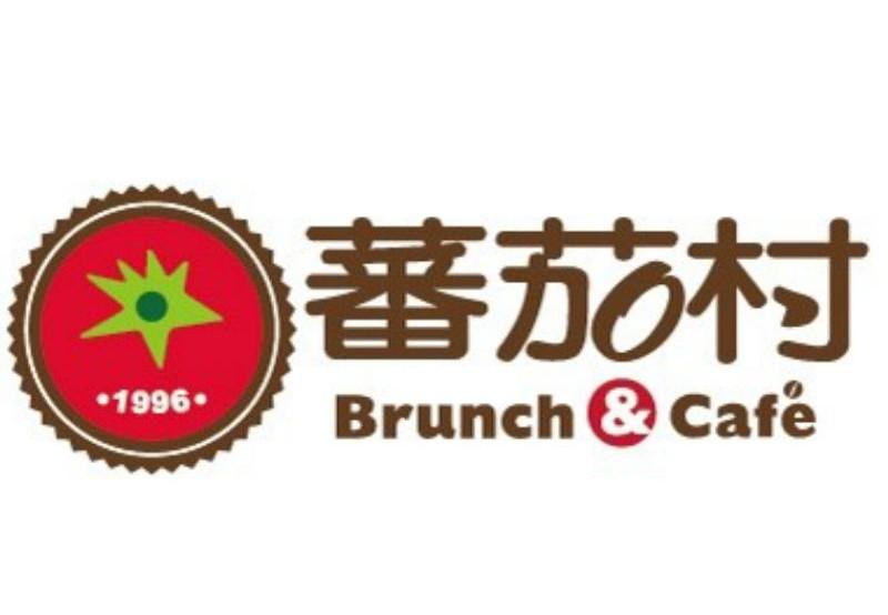 蕃茄村 Brunch & café
